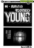 我的青春,YoungMagazine 预览图