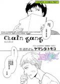 chain gang 预览图