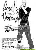 devil's thoroughbred 预览图