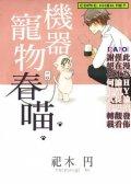 机器宠物春喵(しゅんにゃん)[单行本] 预览图