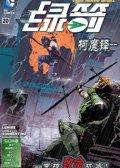 绿箭:杀戮机器 预览图