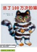 活了100万次的猫 预览图