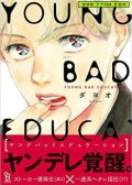 YOUNG BAD EDUCATION 预览图