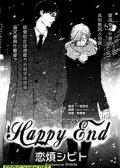 Happy End 预览图