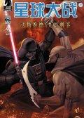 星球大战:达斯·维德与九号刺客 预览图