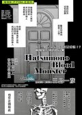 Hatsumono Blood Monster 预览图