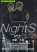 NightS(单行本) 预览图