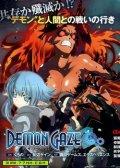 恶魔凝视 Demon Gaze 预览图