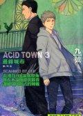 ACID TOWN-边缘城市(单行本) 预览图