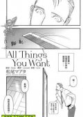 All Things You Want 预览图