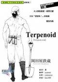 Terpenoid 预览图