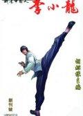 我是中国人·李小龙 预览图