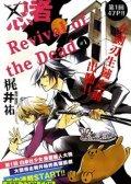 忍者 revival of the dead 预览图