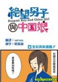 绝望男子与中国娘 预览图