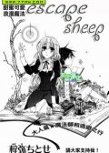 Escape Sheep  预览图
