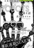 ROBOTS 预览图