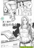 周刊石川雅之 预览图