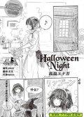 Halloween Night 预览图