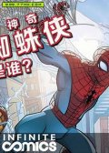 神奇蜘蛛侠无限漫画:我是谁 预览图