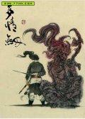 多情剑 预览图