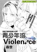 青少年流Violence 预览图