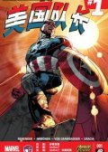 全新美国队长Avengers NOW! 预览图