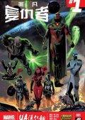 非凡复仇者Avenger Now! 预览图