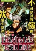Deadman Killer 预览图