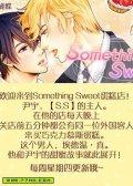 Something Sweet 预览图