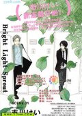 Bright Light Sprout 预览图