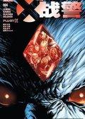卓越X战警v1 Extraordinary X-Men Vol 1(2016),全新全异X战警 预览图