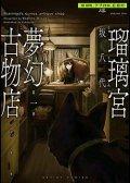 瑠璃宫梦幻古物店 预览图