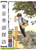 东京季语探访 预览图