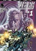 弗瑞 - 神盾50周年纪念 Fury - S.H.I.E.L.D. 50th Anniversary 预览图