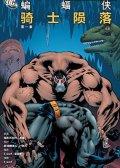 蝙蝠侠:骑士陨落 预览图