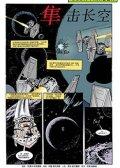 经典星球大战:魔鬼世界 预览图