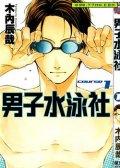 男子水泳社 预览图