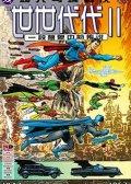 超人与蝙蝠侠:世世代代Ⅱ 预览图