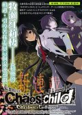 CHAOS;CHILD ~Children's Collapse~ 预览图