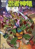 忍者神龟:惊奇历险记 预览图
