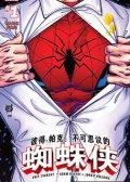 彼得·帕克:不可思议的蜘蛛侠 预览图