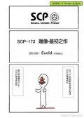 简明易懂的SCP  预览图