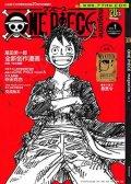 海贼王20周年杂志OPMagazine 预览图