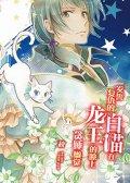 发誓复仇的白猫在龙王的膝上贪睡懒觉  预览图