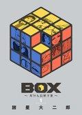 Box~有什么在匣子里~ BOX~箱の中に何かいる~ 预览图