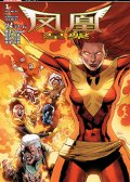凤凰涅槃 琴·格蕾归来,Phoenix Resurrection - The Return of Jean G 预览图