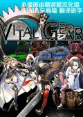 VitalGear生命齿轮 Vital Gear 预览图