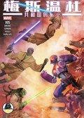 星球大战:梅斯温杜 预览图