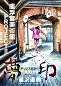 梦印-MUJIRUSHI- 预览图