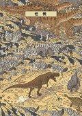爬行动物年代 预览图